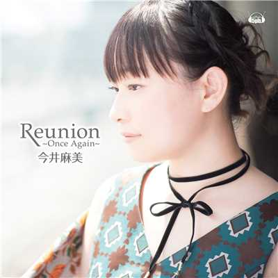 Reunion 〜Once Again〜/今井麻美