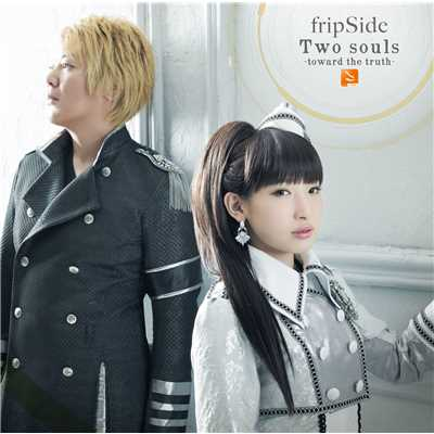 アルバム/Two souls -toward the truth-/fripSide