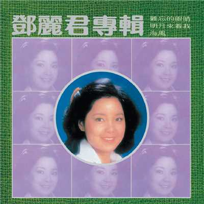 アルバム/Back to Black Nan Wang De Yan Jing Deng Li Jun/Teresa Teng