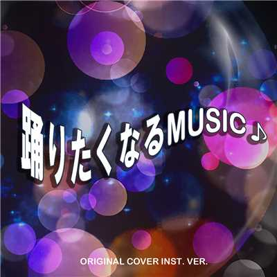 踊りたくなるMUSIC! ORIGINAL COVER INST. Ver./NIYARI計画