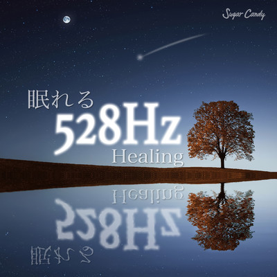 アルバム/眠れる528Hz Healing/RELAX WORLD