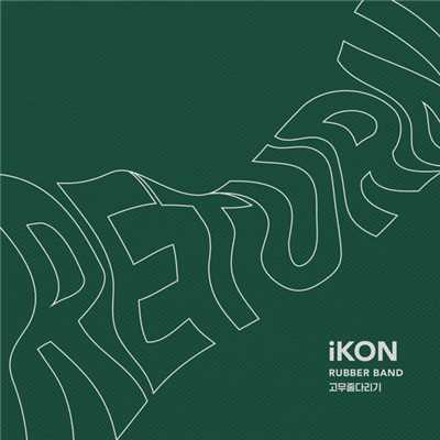 シングル/RUBBER BAND -KR Ver.-/iKON