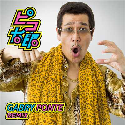 シングル/PPAP(Pen-Pineapple-Apple-Pen)Gabry Ponte Remix/ピコ太郎