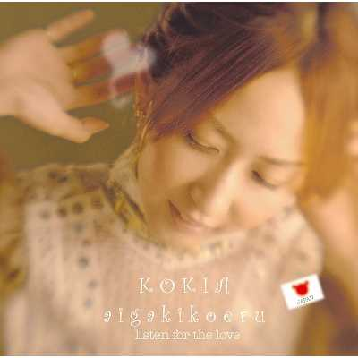 覚醒〜OPEN YOUR EYES〜/KOKIA