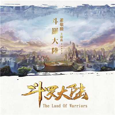 "シングル/The Land Of Warriors (Theme Song of ""The Land Of Warriors"" )/Jam Hsiao"