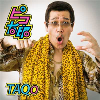 シングル/PPAP(Pen-Pineapple-Apple-Pen)Taqo Remix/ピコ太郎