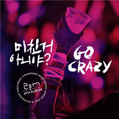 アルバム/GO CRAZY! Grand Edition/2PM