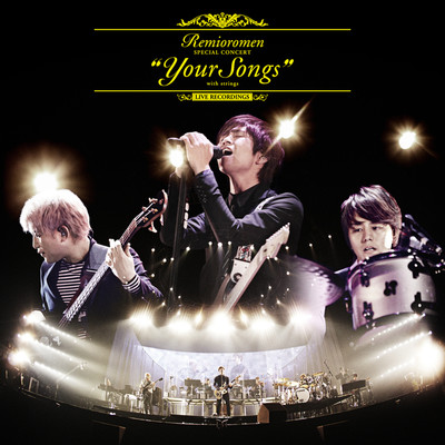 "永遠と一瞬(""Your Songs"" with strings at Yokohama Arena)/レミオロメン"