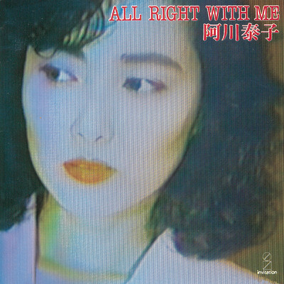 アルバム/ALL RIGHT WITH ME/阿川 泰子
