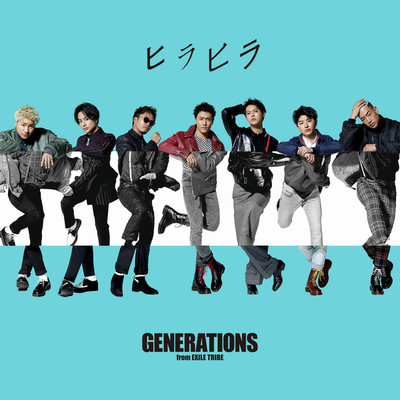 アルバム/ヒラヒラ/GENERATIONS from EXILE TRIBE