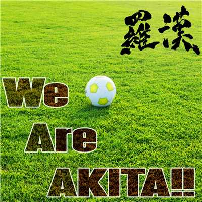 ハイレゾ/We Are AKITA!!/羅漢