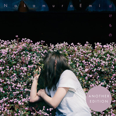アルバム/ばけもの (Another Edition)/NakamuraEmi