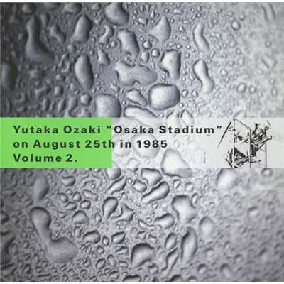 アルバム/OSAKA STADIUM on August 25th in 1985 VOL.2/尾崎 豊
