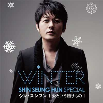シングル/Have Yourself A Merry Little Christmas+When You Wish Upon A Star/シン・スンフン