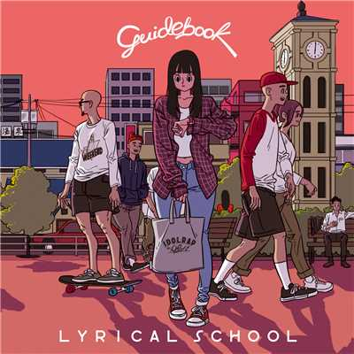 アルバム/guidebook/lyrical school