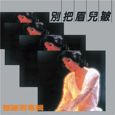 アルバム/Back to Black Bie Ba Mei Er Zhou Deng Li Jun/Teresa Teng