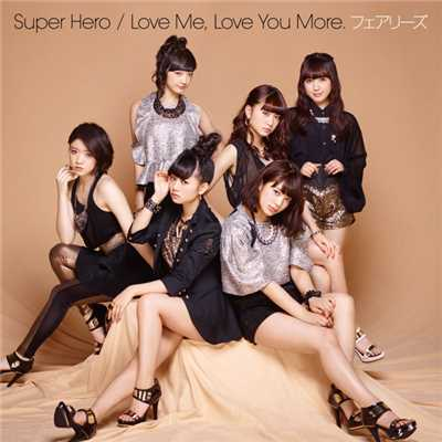 アルバム/Super Hero / Love Me, Love You More./フェアリーズ
