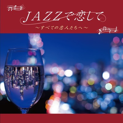 やさしき伴侶を (2019 REMASTER)/Moonlight Jazz Blue