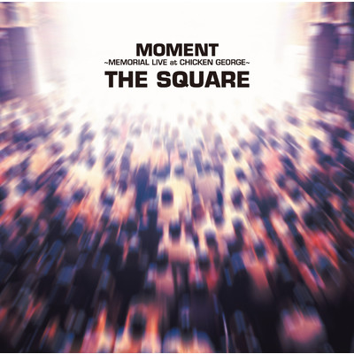 ハイレゾアルバム/MOMENT 〜MEMORIAL LIVE at CHICKEN GEORGE〜/THE SQUARE