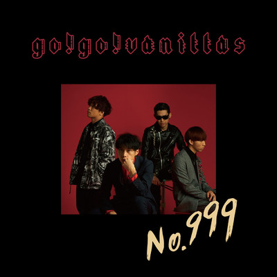 シングル/No.999/go!go!vanillas