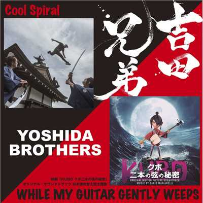 アルバム/Cool Spiral / While My Guitar Gently Weeps/吉田兄弟
