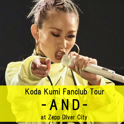 アルバム/Koda Kumi Fanclub Tour - AND -/倖田來未