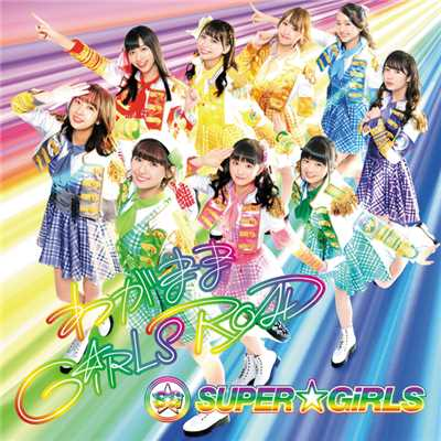 わがまま GiRLS ROAD/SUPER☆GiRLS