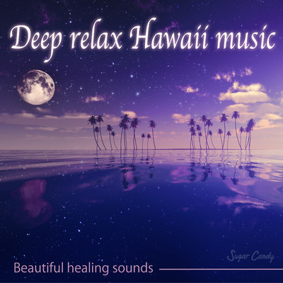 "アルバム/Deep relax Hawaii music ""Beautiful healing sounds""/RELAX WORLD"