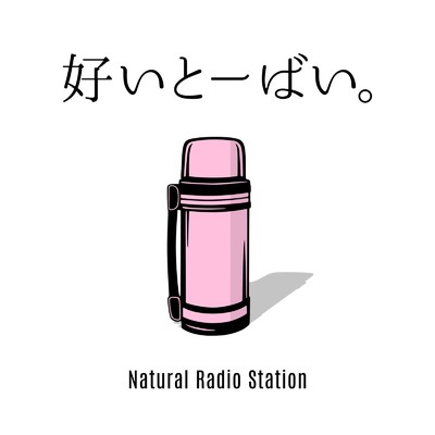 Natural Radio Station