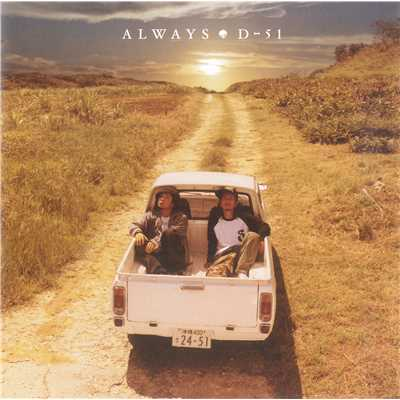 シングル/ALWAYS-Back Track-/D-51
