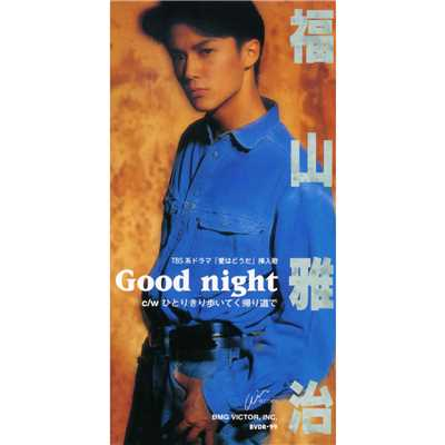 歌詞/Good night/福山雅治