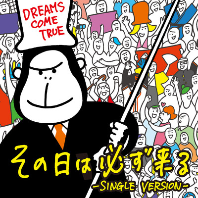 歌詞/その日は必ず来る - SINGLE VERSION -/DREAMS COME TRUE