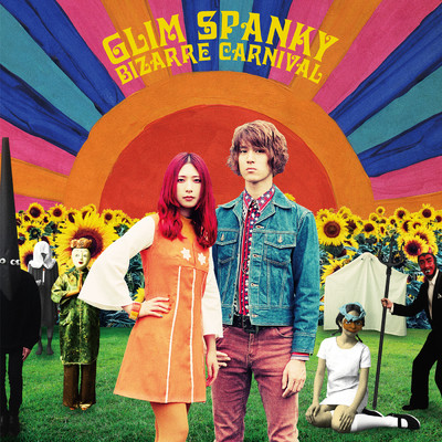 歌詞/END ROLL/GLIM SPANKY