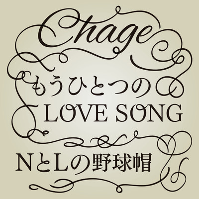 もうひとつのLOVE SONG (Single Version)/Chage