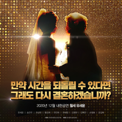 Would you marry me again?/Yoo Se Yun