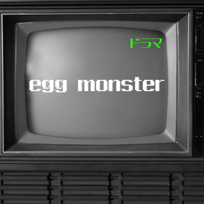 ドラマ/egg monster