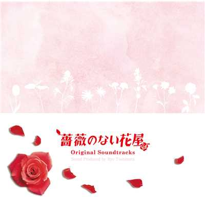 シングル/The theme of the flower shop without the rose/吉俣良