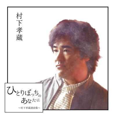 村下孝蔵の画像 p1_24