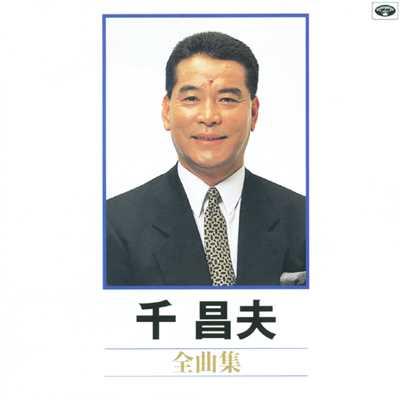 千昌夫の画像 p1_7