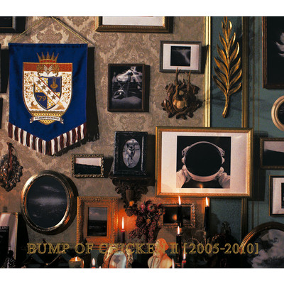 アルバム/BUMP OF CHICKEN II [2005-2010]/BUMP OF CHICKEN