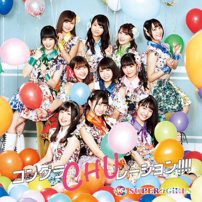 着うた®/Give me Love me!チョコ(Instrumental)/SUPER☆GiRLS