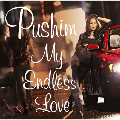 アルバム/My Endless Love/PUSHIM