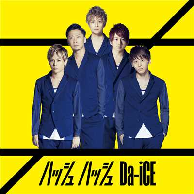 着うた®/You & I (5 Voice edit.)/Da-iCE