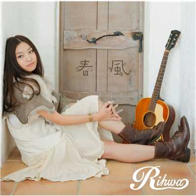 シングル/Lovely Country/Rihwa