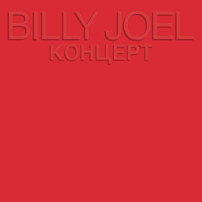 シングル/The Times They Are A-Changin' (Live in Moscow & Leningrad, Russia - July/August 1987)/Billy Joel