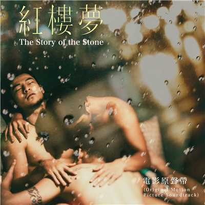アルバム/The Story Of The Stone (Original Motion Picture Soundtrack)/Various Artists