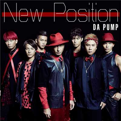 アルバム/New Position/DA PUMP