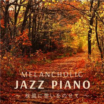 アルバム/Melancholic Jazz Piano 〜 秋風に想いをのせて 〜/Relaxing Piano Crew
