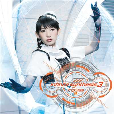 ハイレゾアルバム/infinite synthesis 3/fripSide