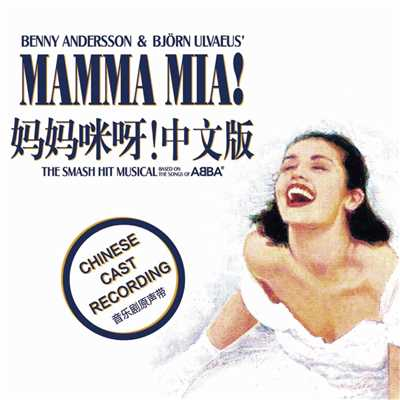 アルバム/Mamma Mia! (Chinese Cast Recording)/Various Artists